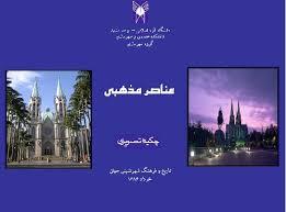 دانلود پاورپوینت تاریخ و فرهنگ شهرنشینی جهان - عناصر مذهبی