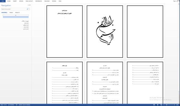 تحقیق حقوق از دریچه ایران باستان